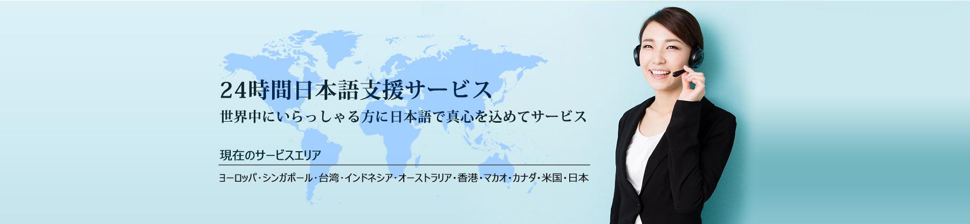 24時間日本語支援サービス 世界中にいらっしゃる方に日本語でまごころを込めてサービス